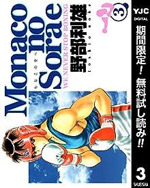 Monacoの空へ【期間限定無料】 3 (ヤングジャンプコミックスDIGITAL...