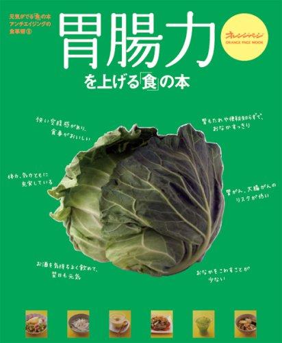 胃腸力を上げる「食」の本 (オレンジページムック)の詳細を見る