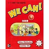 We Can! 指導書(日本語版) 1/Teacher's Guide (Japanese) 1
