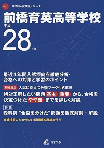 前橋育英高等学校 平成28年度 (高校別入試問題シリーズ)