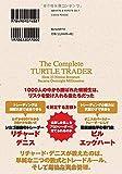 【Amazon.co.jp 限定】伝説のトレーダー集団 タートルズの全貌 画像