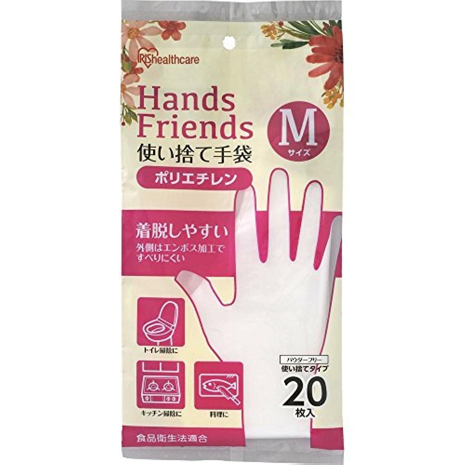 膨らみ移動するブランド使い捨て手袋 ポリエチレン手袋 Mサイズ 粉なし パウダーフリー クリア 20枚入