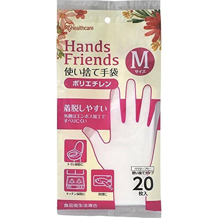 優しい借りる噛む使い捨て手袋 ポリエチレン手袋 Mサイズ 粉なし パウダーフリー クリア 20枚入