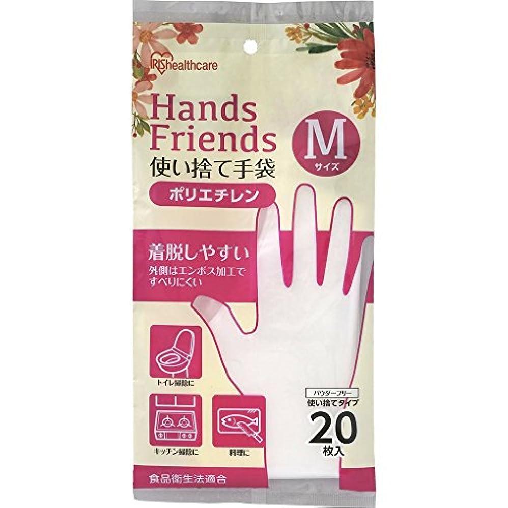 城受粉するアナログ使い捨て手袋 ポリエチレン手袋 Mサイズ 粉なし パウダーフリー クリア 20枚入