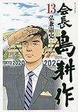 会長 島耕作 コミック 全13巻セット