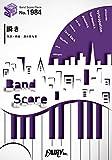 バンドスコアピースBP1984 瞬き / back number ~映画『8年越しの花嫁 奇跡の実話』主題歌