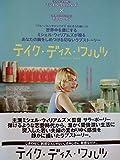テイク・ディス・ワルツ[レンタル落ち][DVD]