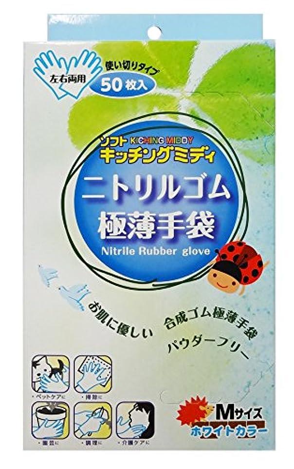 麺赤道アイスクリームキッチングミディ ニトリル極薄手袋 ホワイト Mサイズ 50枚入