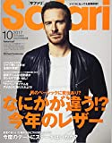 Safari(サファリ) 2017年 10 月号