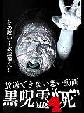 """黒呪霊4""""死"""" 放送できない恐い動画"""