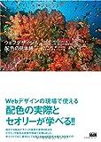 ウェブデザイン&配色の見本帳