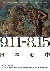 9.11-8.15 日本心中 [DVD]