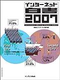 インターネット白書2007 画像