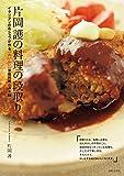 片岡護の料理の段取り 画像