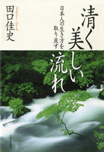 日本人の生き方を取り戻す清く美しい流れ 田口佳史