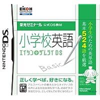 栄光ゼミナール公式DS教材 小学校英語 エイタンザムライDS