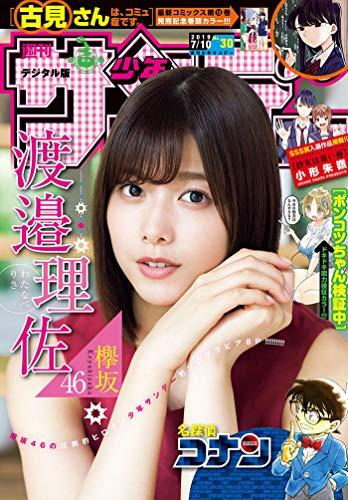 週刊少年サンデー 2019年30号(2019年6月26日発売) [雑誌]