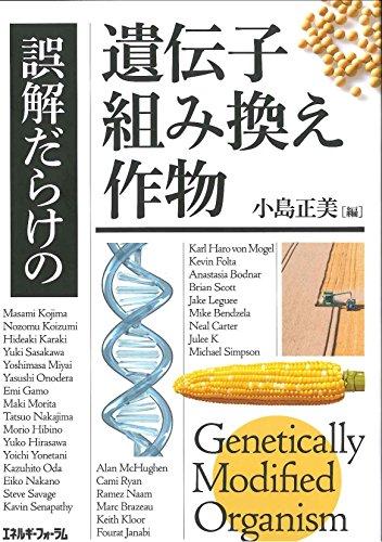 誤解だらけの遺伝子組み換え作物の詳細を見る
