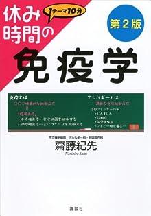 休み時間の免疫学 第2版 (休み時間シリーズ)