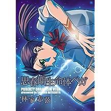思春期生命体ベガ (楽園コミックス)