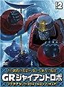 ジャイアントロボ 「GR-GIANT ROBO-」 プラチナセット【DVD CD 爆裂造形40thフィギュア(応募者全員特典)】 第2巻