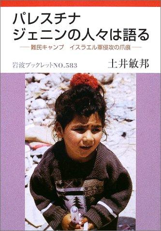 パレスチナ、ジェニンの人々は語る―難民キャンプ、イスラエル軍侵攻の爪痕 (岩波ブックレット)の詳細を見る