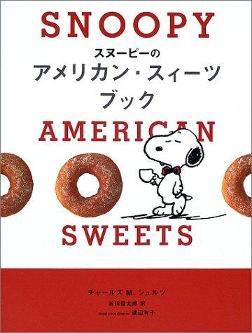 スヌーピーのアメリカン・スィーツブックの詳細を見る
