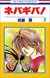 ネバギバ! (2) (花とゆめCOMICS)