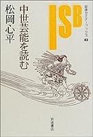 中世芸能を読む (岩波セミナーブックス (83))