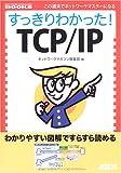 すっきりわかった!TCP/IP (NETWORK MAGAZINE BOOKS)