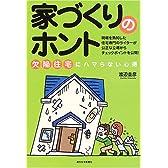 欠陥住宅にハマらない心得 (QP books)