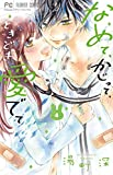 なめて、かじって、ときどき愛でて 4 (4) (フラワーコミックス)