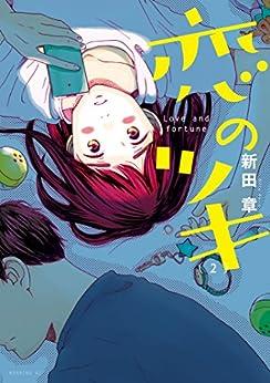 [新田章]の恋のツキ(2) (モーニングコミックス)