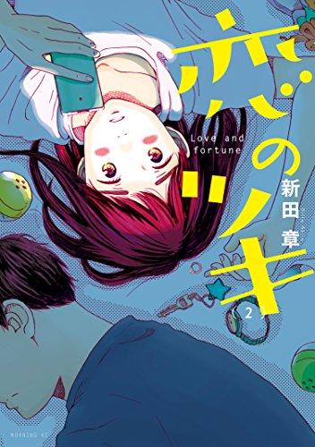 恋のツキ(2) (モーニングコミックス)の詳細を見る