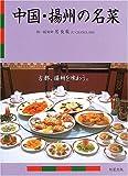 中国・揚州の名菜