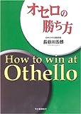 増補版 オセロの勝ち方