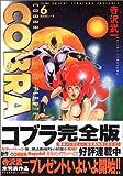 COBRA 6 異次元レース (MFコミックス)