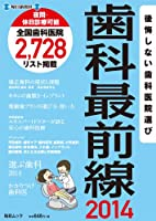 歯科最前線2014 (毎日ムック)