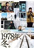 1978年、冬。[DVD]