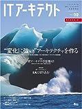 ITアーキテクト Vol.2 (IDGムックシリーズ)