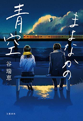 [画像:まよなかの青空 (文春e-book)]