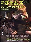 装甲騎兵ボトムズ パーフェクトガイド (日経BPムック)