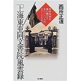 「上海東亜同文書院」風雲録―日中共存を追い続けた5000人のエリートたち (文芸シリーズ)