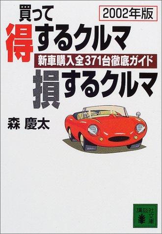 買って得するクルマ損するクルマ—新車購入全371台徹底ガイド〈2002年版〉 (講談社文庫)