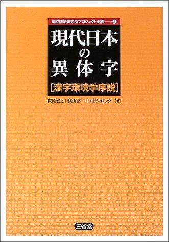 現代日本の異体字—漢字環境学序説 (国立国語研究所プロジェクト選書)