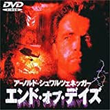 エンド・オブ・デイズ [DVD] 画像