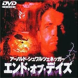エンド・オブ・デイズ [DVD]