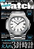 POWERWatch (パワーウォッチ) No.93 2017年 05月号 [雑誌] POWER Watch (パワーウォッチ)
