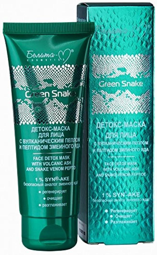 飢えた服を片付けるお尻FACE MASK/Volcanic ASH/and The PEPTIDE Snake Venom| White Clay, Ginger, White Tea, Almond Oil and grapeseed. 75 ml