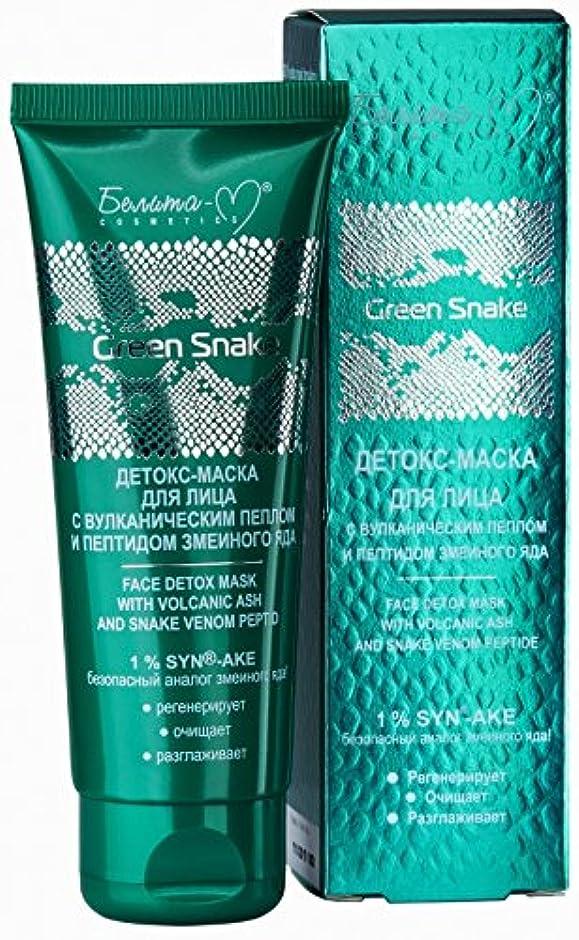 対処可動起きてFACE MASK/Volcanic ASH/and The PEPTIDE Snake Venom| White Clay, Ginger, White Tea, Almond Oil and grapeseed. 75 ml